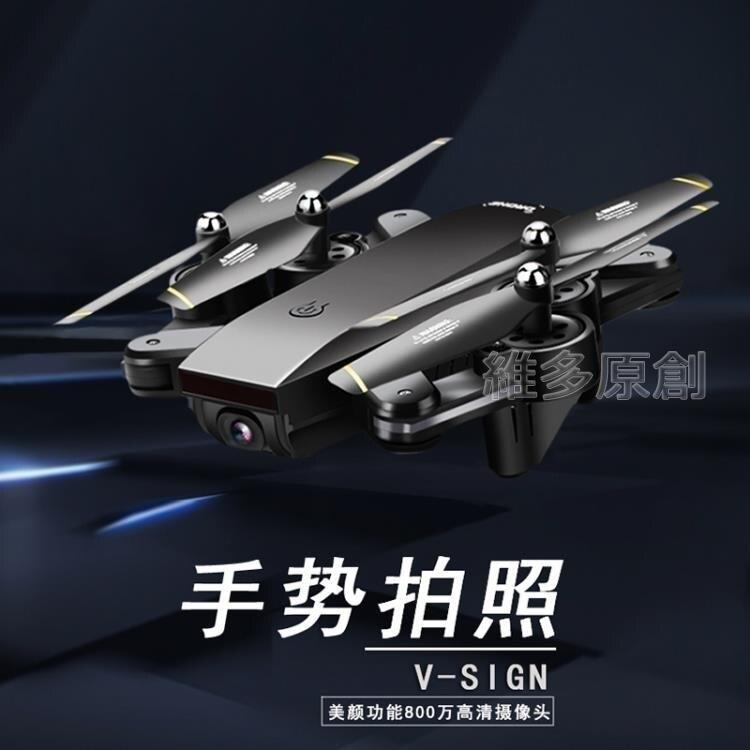 無人機 高清航拍機折疊高清專業超長續航無人機航拍飛行器四軸遙控直升飛機耐摔航模 免運 DF