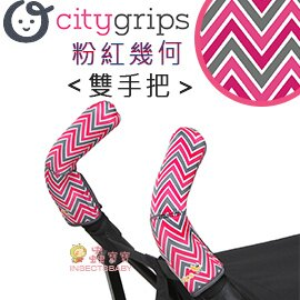✿蟲寶寶✿【美國Choopie】CityGrips 推車手把保護套 / 雙手把 - 粉紅幾何