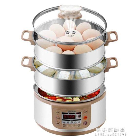 蘇泊爾電蒸鍋多功能家用蒸氣鍋三層大容量電蒸籠蒸鍋蒸菜火鍋