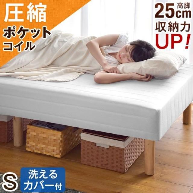 脚付きマットレス シングル ベッド マットレス シングルベッド 脚付き 一体型 ハイタイプ マットレスベッド 高脚25cm ポケットコイル 洗える カバー