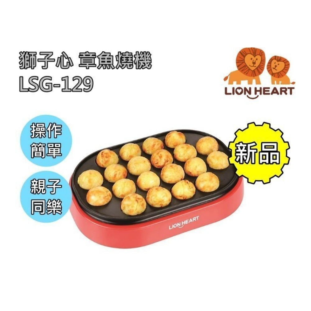 【獅子心】日式章魚燒機 點心機 章魚小丸子 LSG-129 免運費