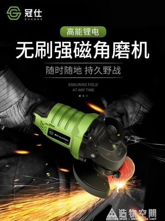 鋰電角磨機充電式手磨機磨光機拋光機無刷角磨機充電切割機鋰電池 NMS 清涼一夏钜惠