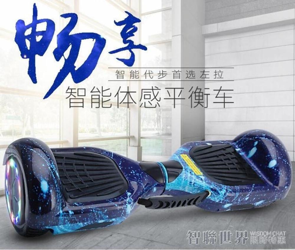 兩輪體感電動扭扭車成人智慧漂移思維代步車兒童雙輪平衡車220v  智聯ATF 新春鉅惠