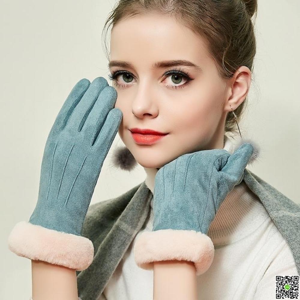 手套女士冬季保暖麂皮絨學生可愛觸屏加厚加絨棉騎行開車冬天防風 都市時尚