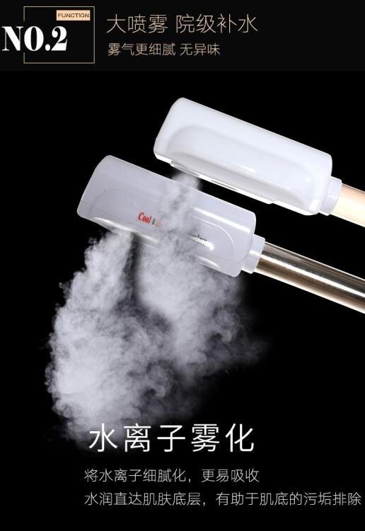 蒸臉器 冷熱噴霧機美容儀補水負離子蒸臉器美容院家用蒸汽冷噴機