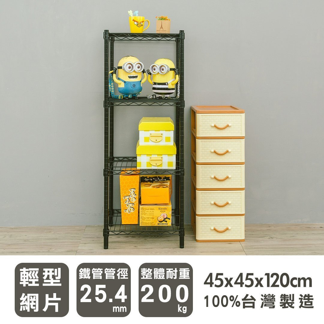 【UHO】45x45x120cm 輕型四層烤漆黑波浪架