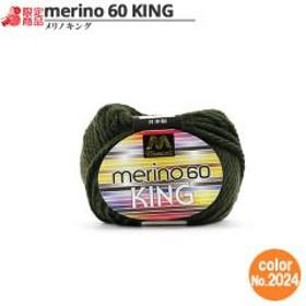 マンセル毛糸 『メリノキング(極太) 30g 2024番色』【ユザワヤ限定商品】