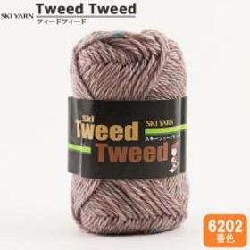 秋冬毛糸 『TweedTweed(ツィードツィード) 6202番色』 SKIYARN スキーヤーン
