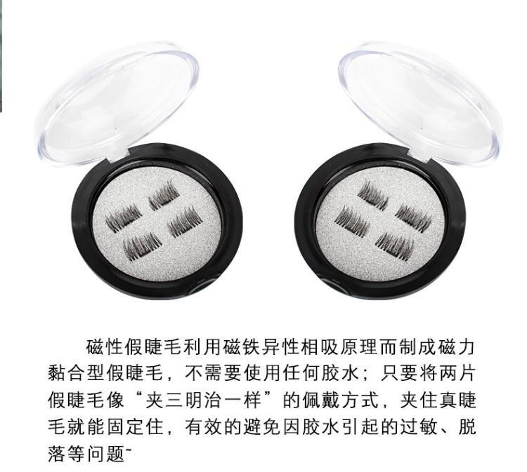 2盒裝 3D雙磁鐵假睫毛 磁性三磁鐵整幅眼睫毛 無免膠眼睫毛 格蘭小舖 母親節禮物