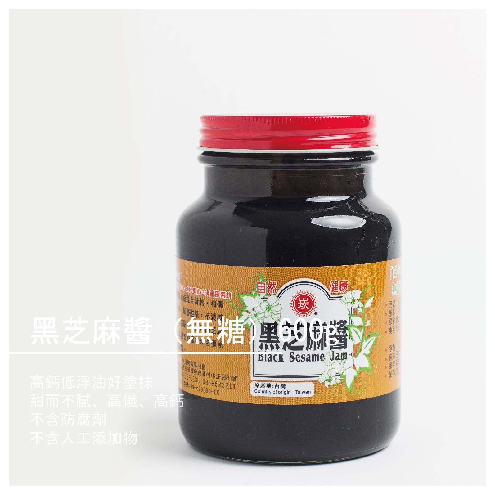 【崁頂義興麻油廠】黑芝麻醬(無糖)/600g