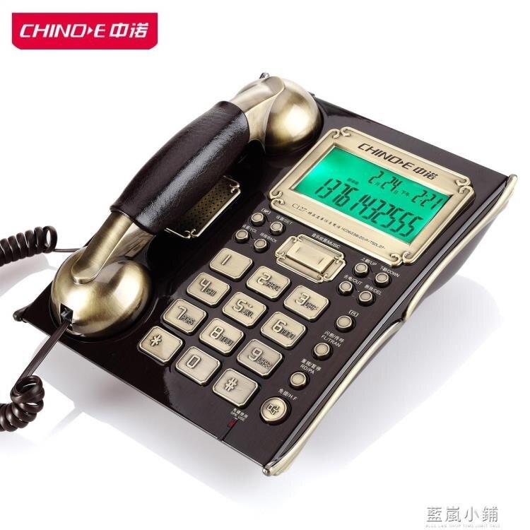 中諾C127歐式仿古電話機 來電顯示語音報號 辦公家用有線固定座機qm 藍嵐 清涼一夏特價