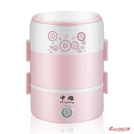 電熱飯鍋 電熱飯盒上班族三層可插電加熱保溫飯盒熱飯神器蒸煮帶飯器1人2鍋 2色