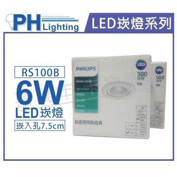 PHILIPS飛利浦 LED RS100B COB 6W 5000K 36度 白光 全電壓 7.5cm 投射燈 崁燈 _ PH430807