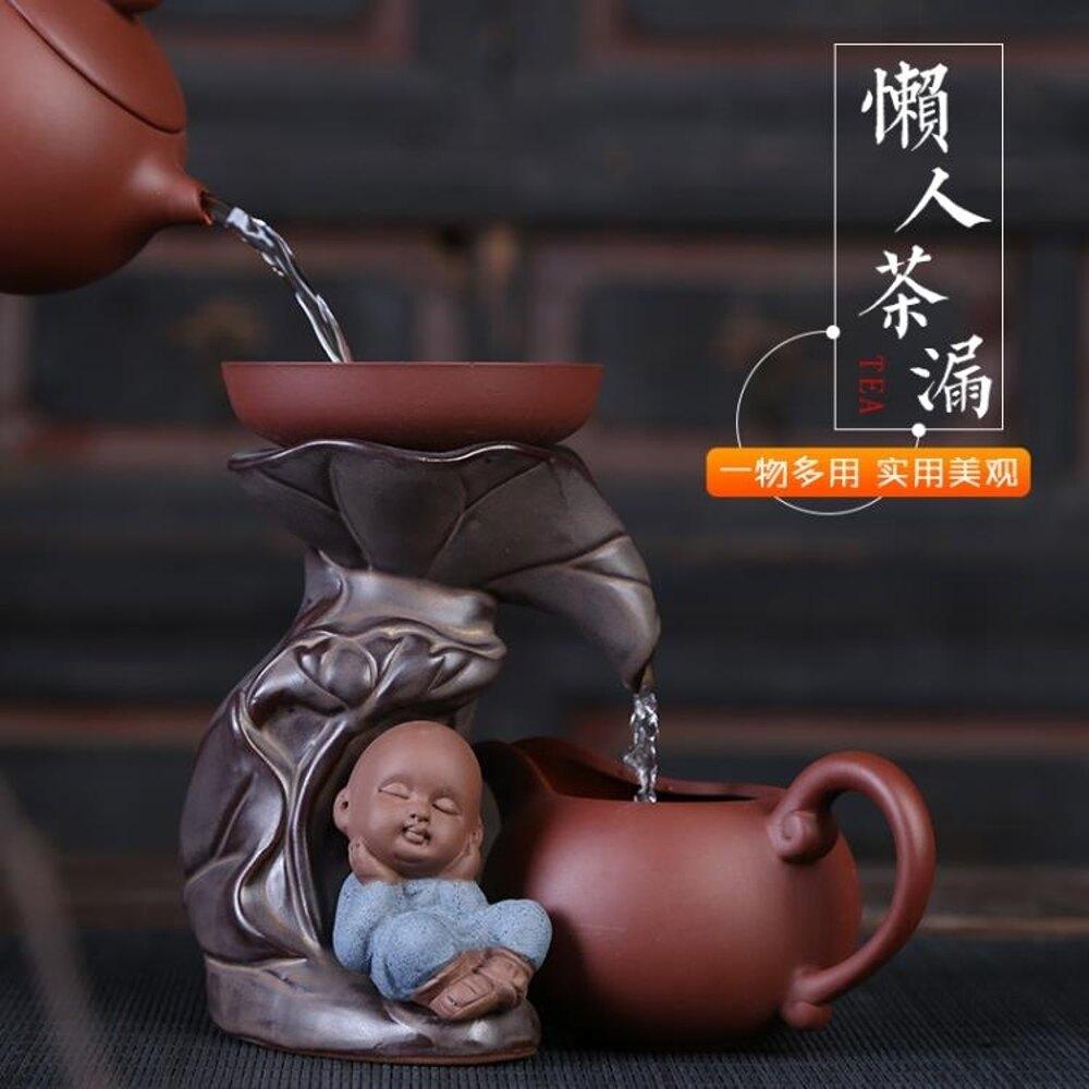 創意茶具配件紫砂茶漏茶濾和尚沙彌濾茶器創意陶瓷泡茶過濾器 雙12購物節