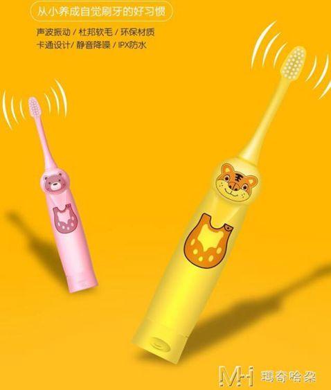 電動牙刷非充電式聲波軟毛卡通兒童男女便攜自動    瑪奇哈朵