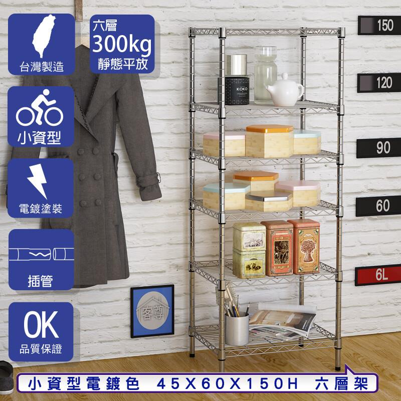 客尊屋小資型45x60x150hcm 電鍍六層架
