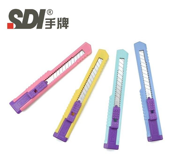 SDI 手牌 經濟型 小美工刀 內附刀片0405D
