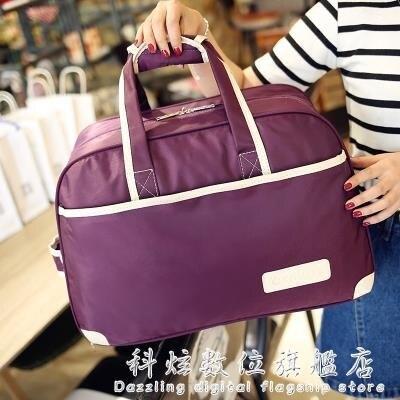 旅行包手提大容量防水可摺疊行李包男旅行袋出差待產包女旅游包包 科炫數位