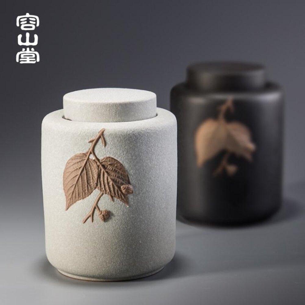 茶葉罐 容山堂 陶瓷茶葉罐 大小號密封罐綠茶儲存罐便攜普洱茶盒包裝禮盒 年會尾牙禮物