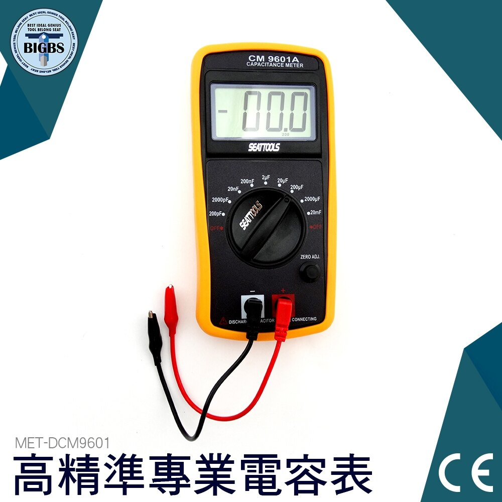 電容式電錶 電容電表 高精準電容表 雙積分模 數轉換器 測量速率每秒更新 利器五金