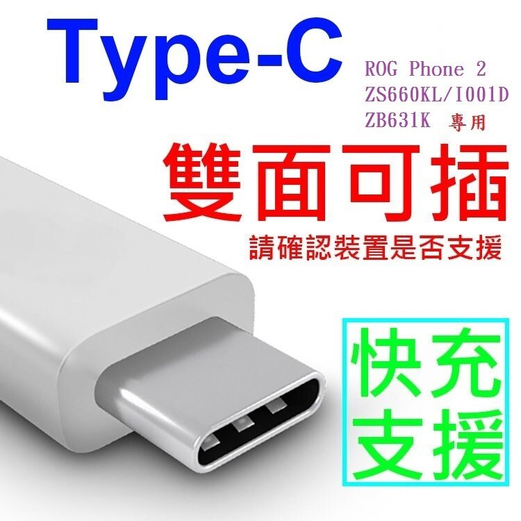 【華碩Type C原廠傳輸線】ASUS ROG Phone 2/ZS660KL/I001D ZB631KL