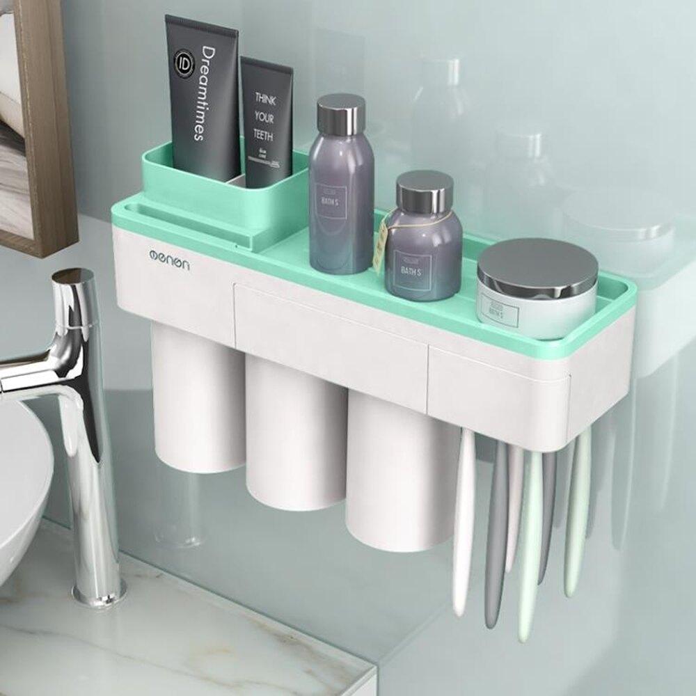 磁吸漱口杯套裝漱口杯架子置物架牙刷架