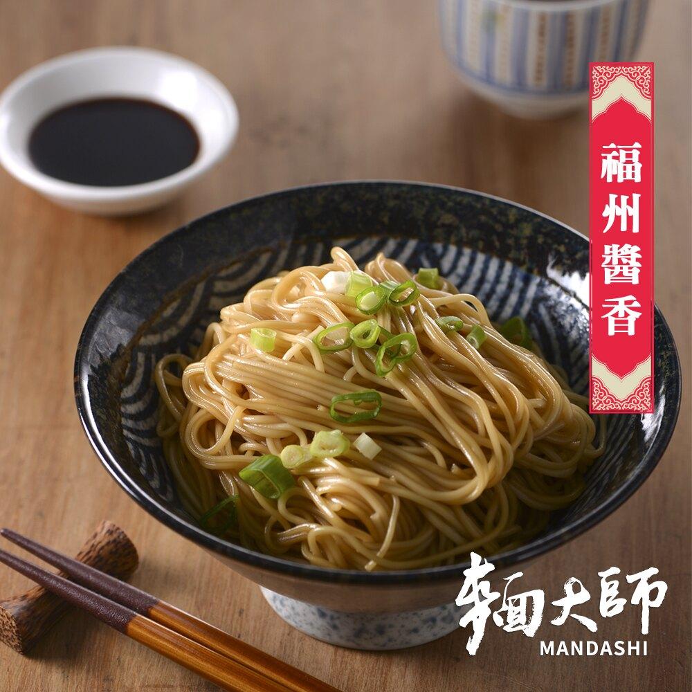 【麵大師經典家常系列】福州醬香乾拌麵(100g*2入/包)