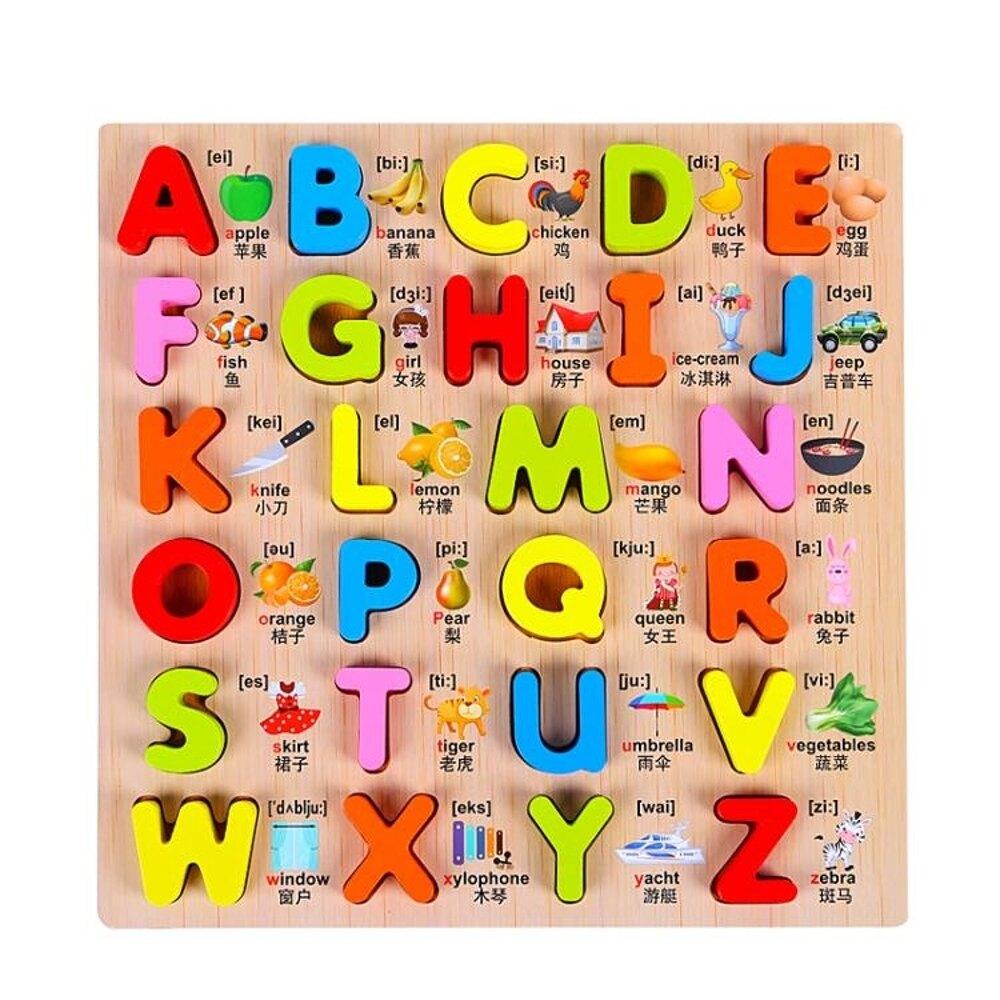 早教數字拼圖幼嬰兒童益智手抓字母拼圖板配對玩具積木制1-2-3歲 錢夫人小鋪