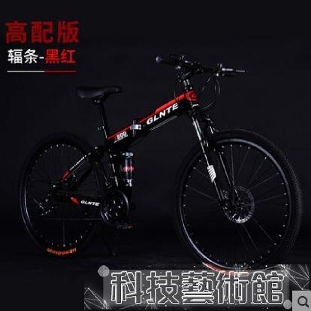 花渡山地車自行車男女式學生成人變速26寸/27速一體輪折疊單車   年會尾牙禮物