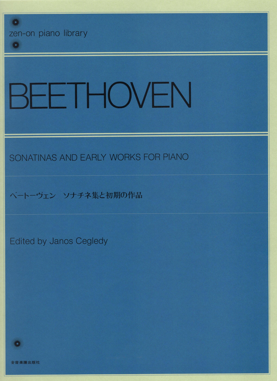 【獨奏鋼琴樂譜】貝多芬小奏鳴曲與早期鋼琴作品 BEETHOVEN Sonatinas and early works for piano