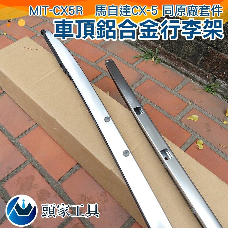 『頭家工具』馬自達CX-5行李架 改裝專用裝飾車頂架 旅行架 車頂飾條 車頂鋁合金行李架 (2016~2019) MIT-CX5R