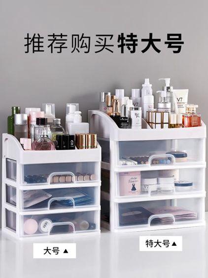 網紅化妝品收納盒防塵桌面抽屜式家用化妝盒梳妝臺放護膚品置物架
