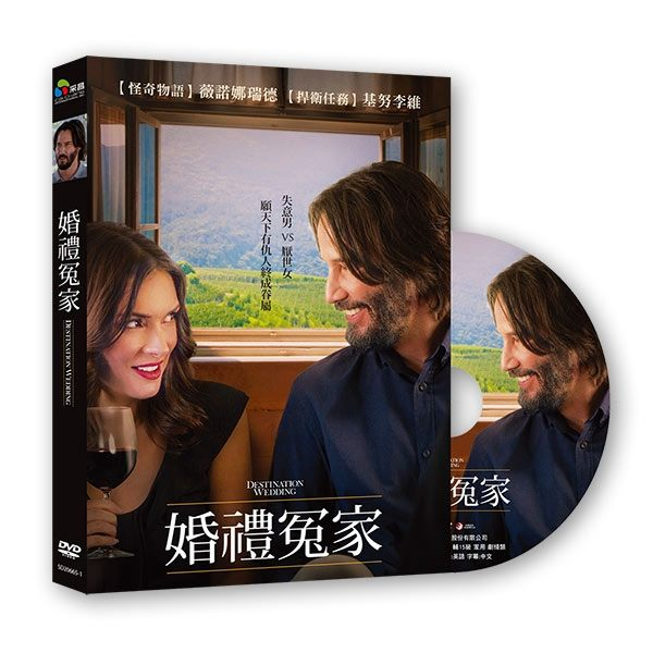 【停看聽音響唱片】【DVD】婚禮冤家