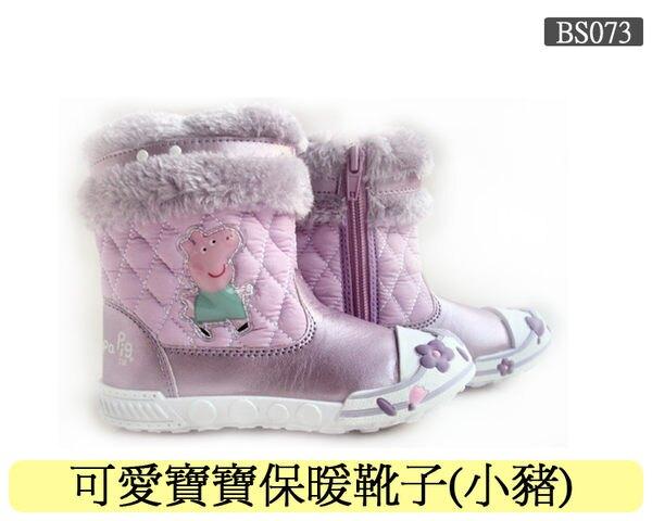 《任意門親子寶庫》學步鞋/家居鞋/嬰兒鞋 寶寶必備【BS073】可愛寶寶保暖靴子(小豬)