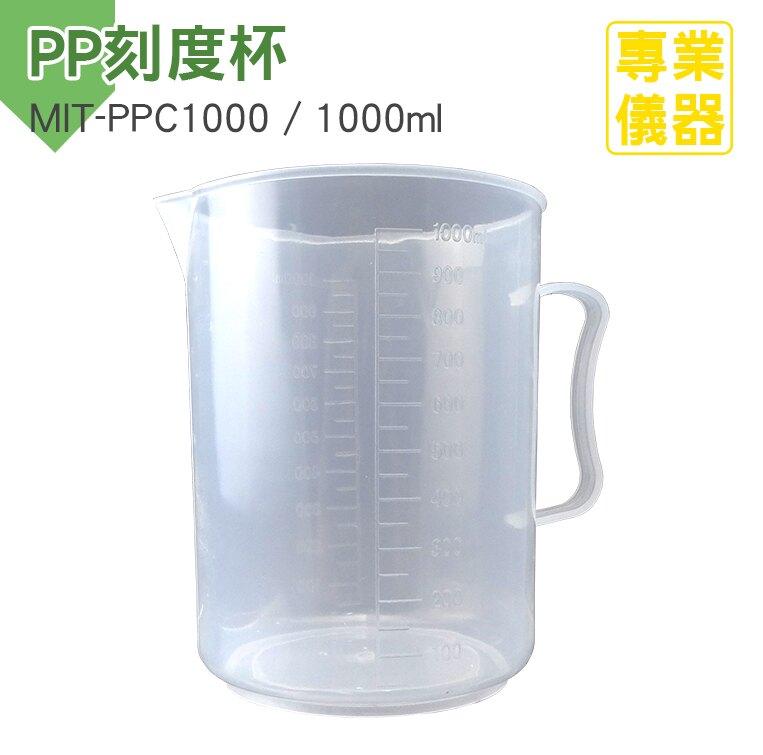 《安居生活館》PP刻度杯 1000ml 耐熱120度 量筒 刻度杯 MIT-PPC1000