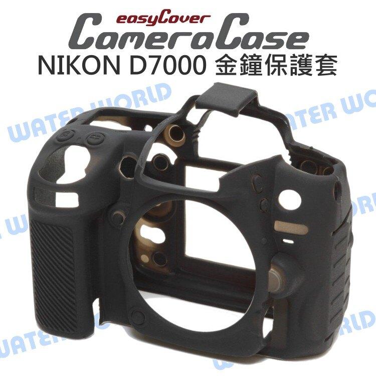 【中壢NOVA-水世界】NIKON D7000 easyCover 金鐘套 相機保護套 矽膠 保護套 防水防塵 公司貨