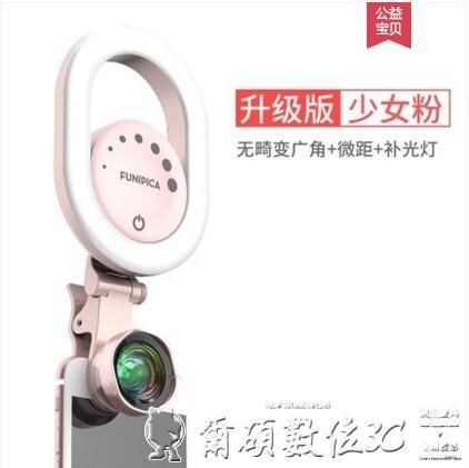 手機鏡頭直播補光燈女外置高清廣角手機鏡頭通用單反微距嫩膚美顏攝像頭