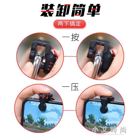 女吃雞神器刺激戰場蘋果x手機游戲輔助專用物理按鍵安卓四指通用