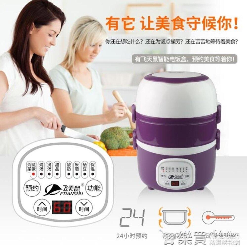 飛天鼠加熱飯盒 三層可插電加熱保溫飯盒預約定時電熱飯盒蒸飯器 雙12購物節