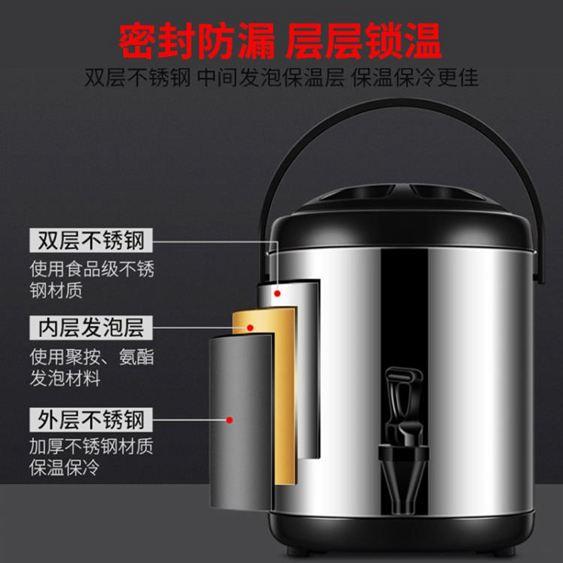 奶茶桶商用豆漿桶茶水桶牛奶咖啡桶大容量雙層不銹鋼奶茶店保溫桶