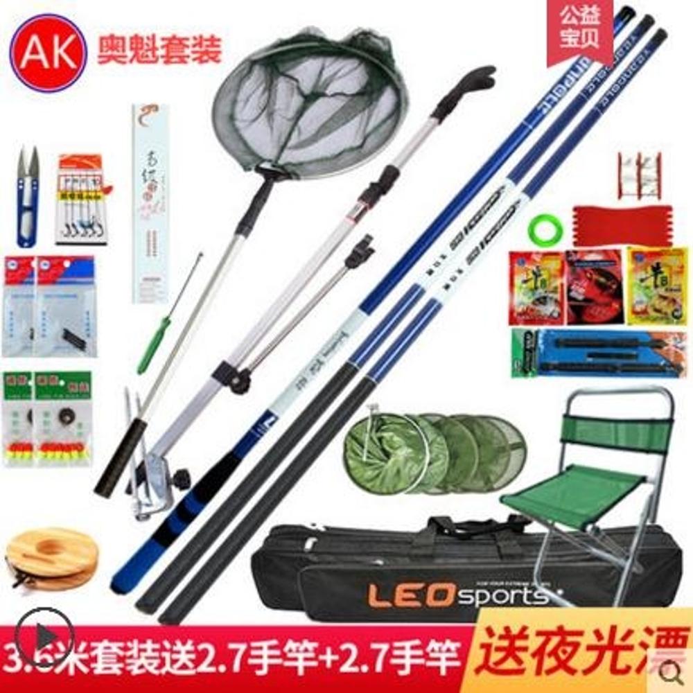 魚竿套裝組合新手釣魚桿碳素手竿垂釣用品全套裝備LX 年貨節預購