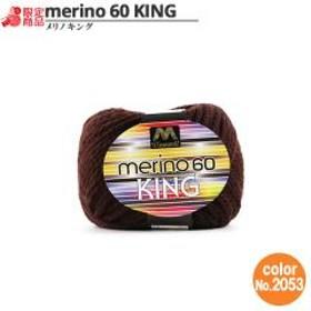 マンセル毛糸 『メリノキング(極太) 30g 2053(こげ茶)番色』【ユザワヤ限定商品】