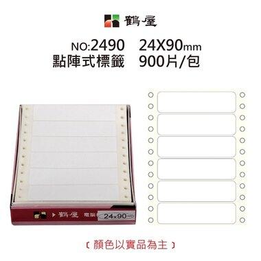 鶴屋 點陣標籤 2490 白色 24*90mm/250元/900片/盒