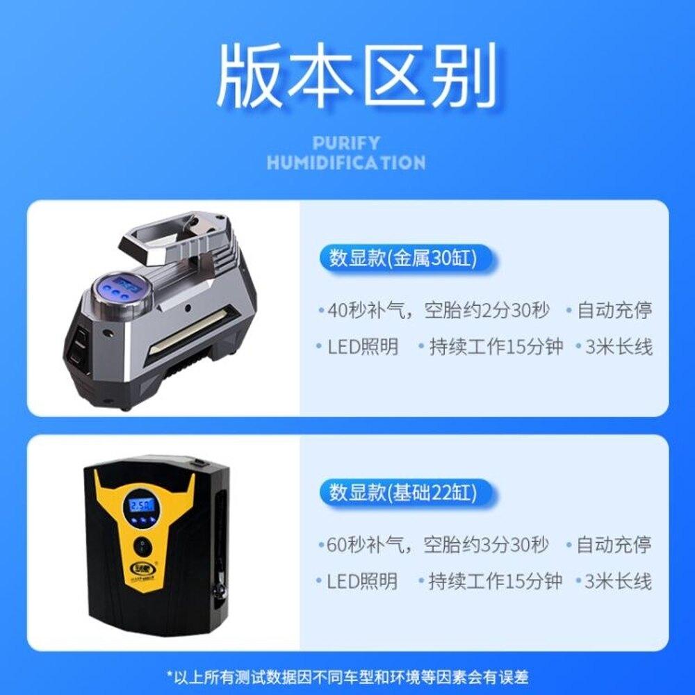 車載充氣泵12v小轎車便攜式汽車用打氣泵電動輪胎多功能加氣泵筒 好再來小屋