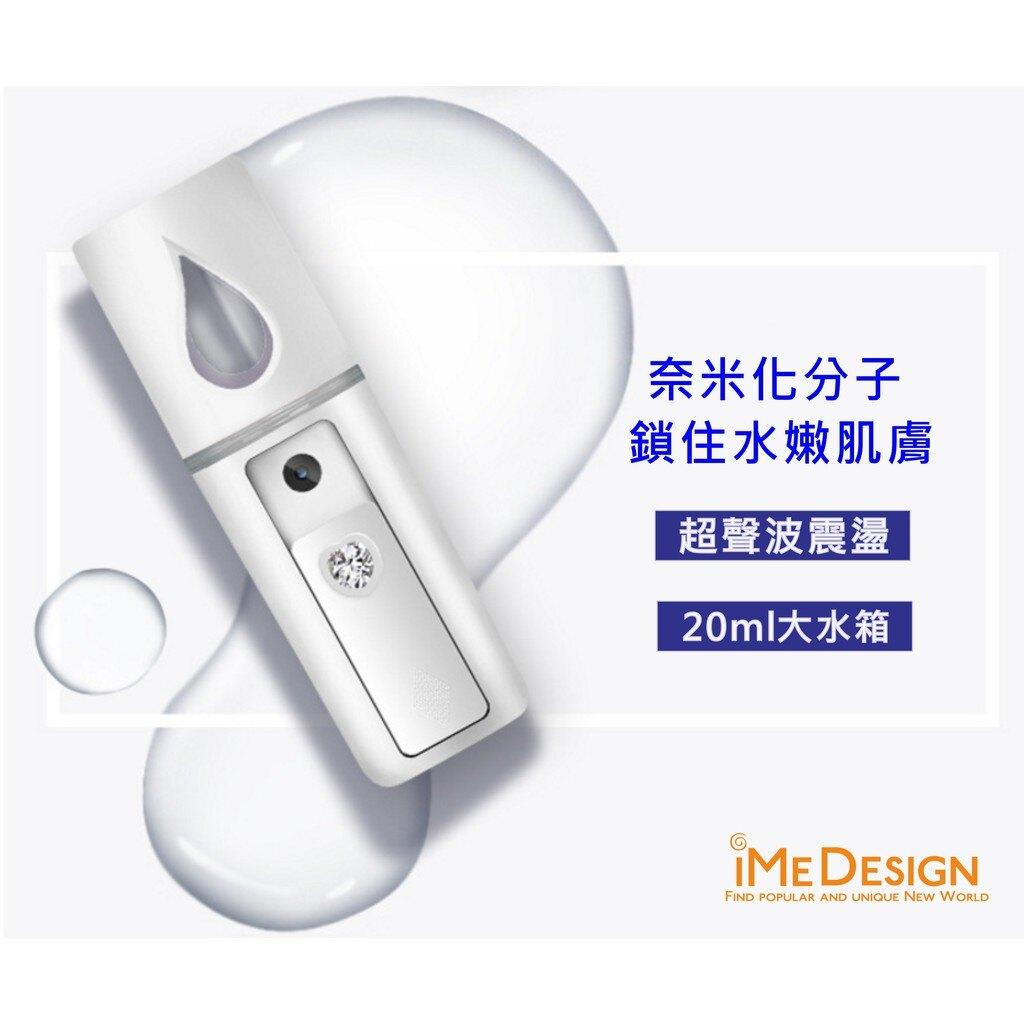 客製化補水噴霧儀便捷式充電奈米補水噴霧儀 保濕美容器免費刻字【iMe Design】