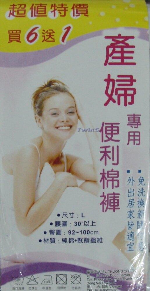 好孕 產婦專用便利棉褲 免洗褲(L-XXL)