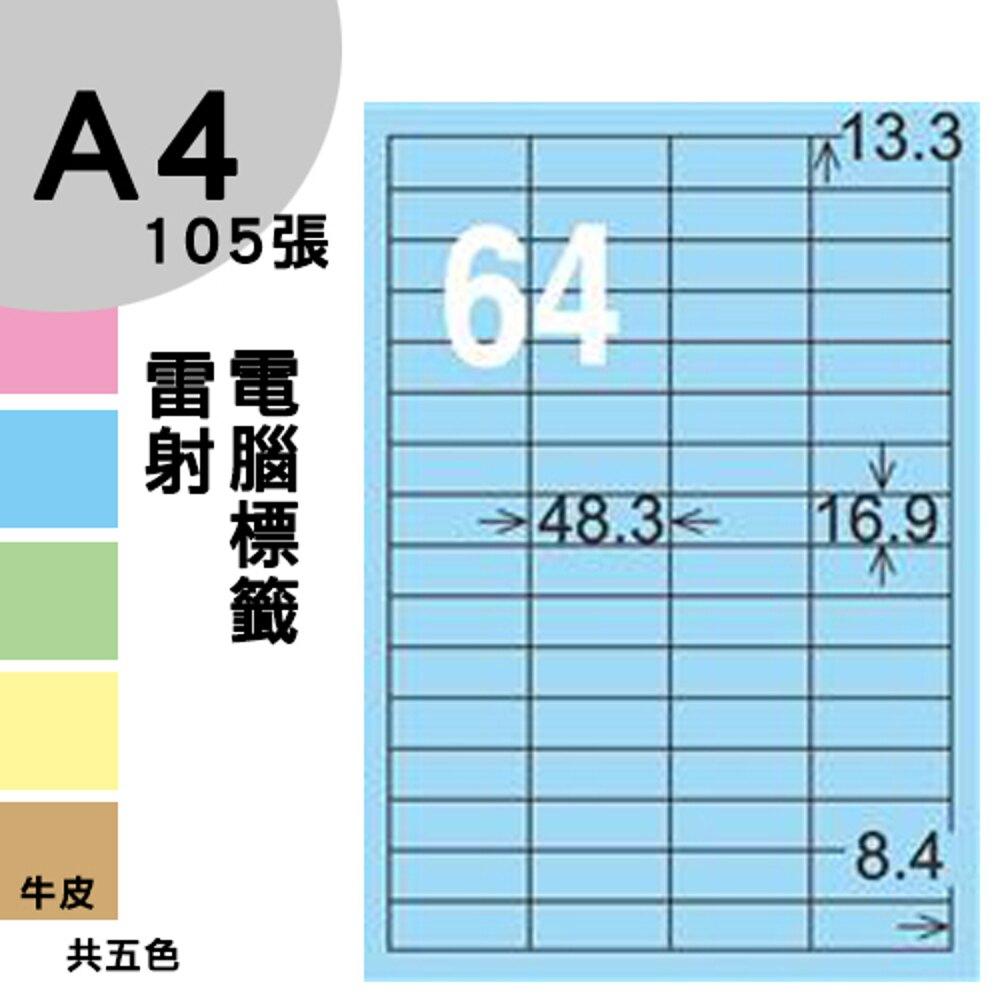 龍德 電腦標籤紙 64格 LD-849-B-A  淺藍色 105張  影印 雷射 噴墨 三用 標籤 出貨 貼紙
