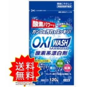 オキシウォッシュ 酸素系漂白剤 120g 小久保工業所 漂白剤  通常送料無料