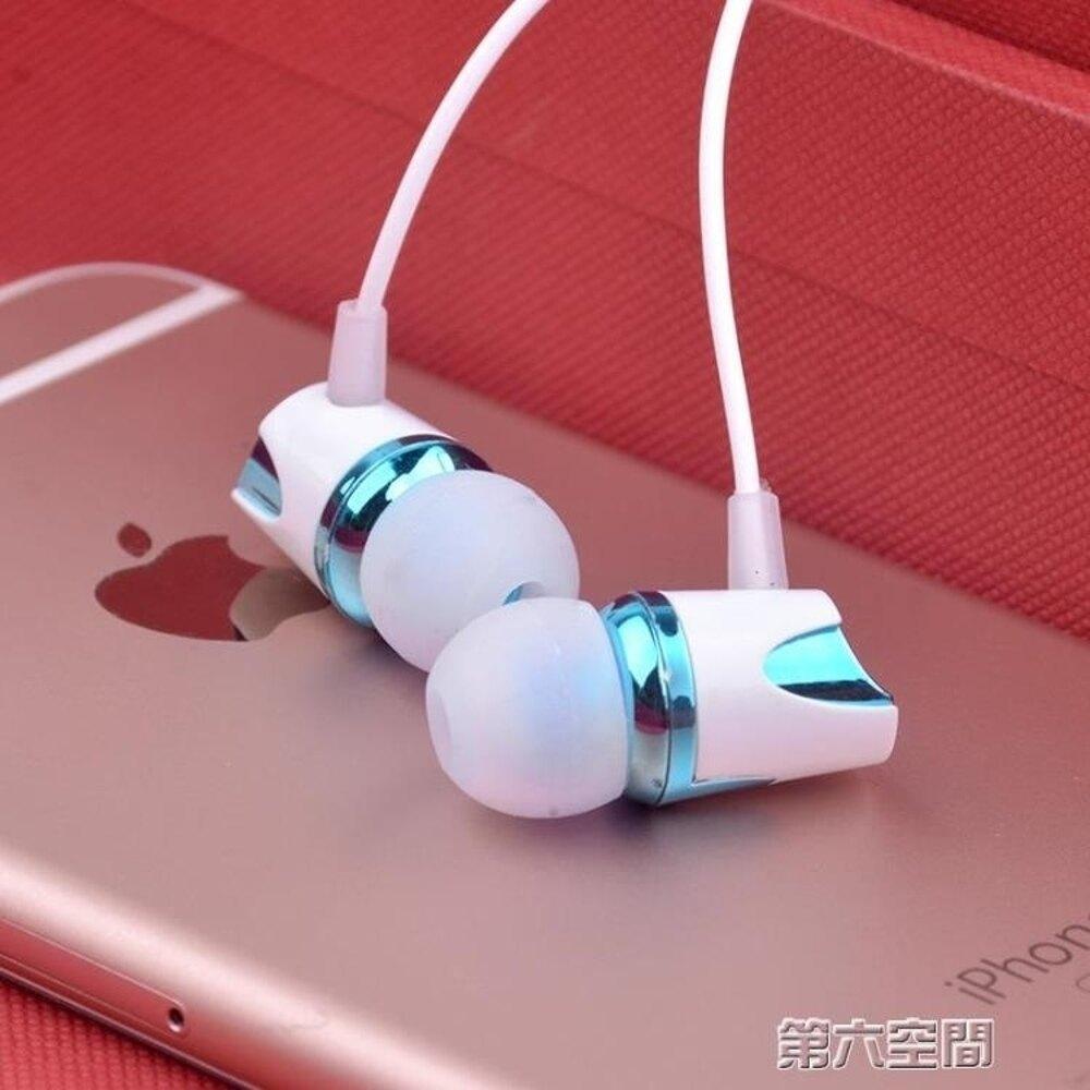 有線耳機 耳機入耳式9.9元清倉天天通用塞蘋果安卓手機有線控女生 第六空間 母親節禮物