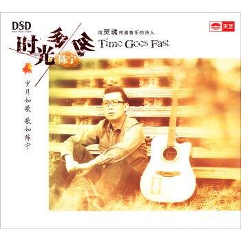 【停看聽音響唱片】【CD】陳寧:時光匆匆
